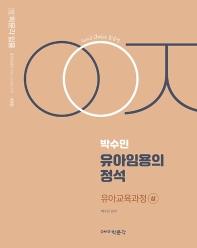 합격기준 박문각 임용 박수민 유아임용의 정석: 유아교육과정(상)