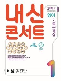 내신콘서트 영어 기출문제집 중학 1-2 중간 기말 통합본(비상 김진완)(2021)