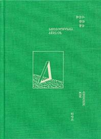 사진에 관한 실험(Green cover)