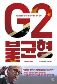 G2 불균형