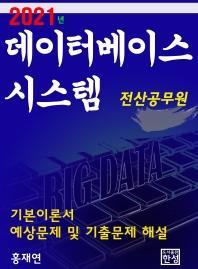 데이터베이스 시스템(전산 공무원)(2021)