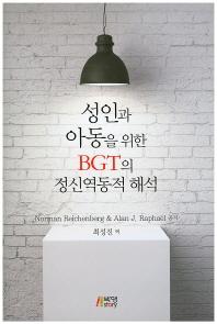 성인과 아동을 위한 BGT의 정신역동적 해석