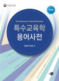 특수교육학 용어사전