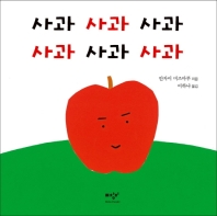 사과 사과 사과 사과 사과 사과