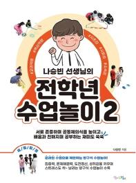 나승빈 선생님의 전학년 수업놀이. 2