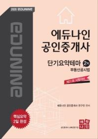 에듀나인 부동산공시법 단기요약테마(공인중개사 2차)(2020)