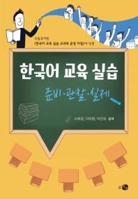 한국어 교육 실습: 준비, 관찰, 실제