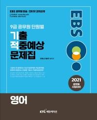 EBS 영어 9급 공무원 단원별 기출적중예상문제집(2021)