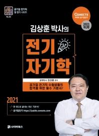 김상훈 박사의 전기 자기학(2021)