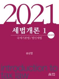 세법개론. 1(2021)