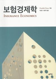 보험경제학