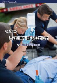 응급구조학 응급의료기관 실습지침서
