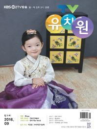 TV유치원 콩다콩 만3세용(9월호)