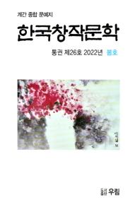 한국창작문학(2021년 봄호)