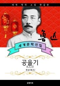 공을기 - 루쉰 중국문학