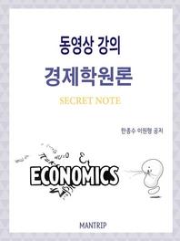 경제학원론 Secret Note 동영상 강의