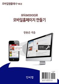 모두(modoo)로 모바일홈페이지 만들기