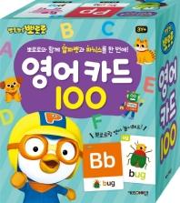 뽀롱뽀롱 뽀로로 영어 카드 100