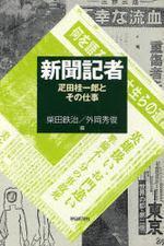 新聞記者 疋田桂一郞とその仕事