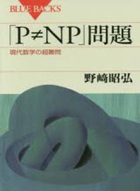 「P≠NP」問題 現代數學の超難問