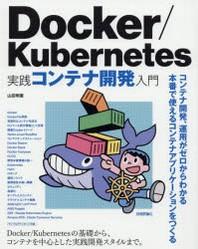 DOCKER/KUBERNETES實踐コンテナ開發入門