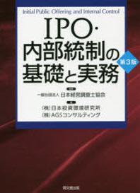 IPO.內部統制の基礎と實務