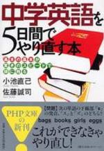 中學英語を5日間でやり直す本 「基本の基本」が驚きのスピ―ドで頭によみがえる