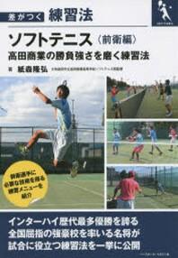 ソフトテニス 高田商業の勝負强さを磨く練習法 前衛編