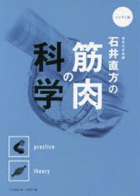 東京大學敎授石井直方の筋肉の科學