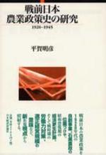 戰前日本農業政策史の硏究 1920-1945