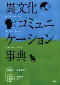 異文化コミュニケ-ション事典