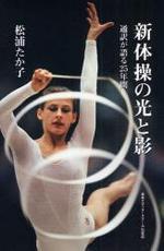新體操の光と影 通譯が語る25年間