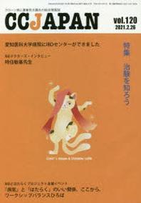 CC JAPAN クロ-ン病と潰瘍性大腸炎の總合情報誌 VOL.120