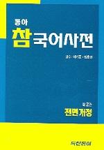 참 국어사전 (2판)