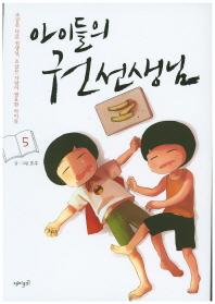 아이들의 권선생님. 5