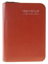 슬림 스터디성경(오렌지)(특초미니)(합본)(색인)