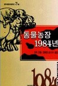 동물농장 1984년