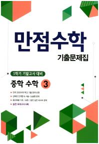 만점수학 중학 수학 3-1 기말고사 대비 기출문제집