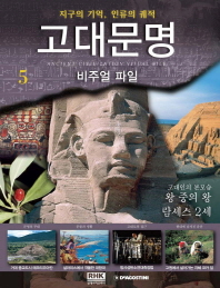 고대문명 비주얼파일. 5: 고대인의 본모습 왕중의 왕 람세스 2세