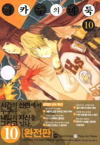 히카루의 바둑. 10(완전판)
