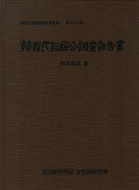 한국민속종합조사보고서. 23: 어업용구 편