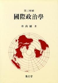 국제정치학