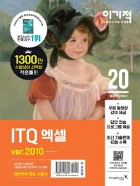 이기적 ITQ 엑셀 ver.2010(2020)