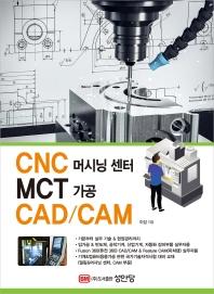CNC 머시닝 센터 MCT 가공 CAD/CAM