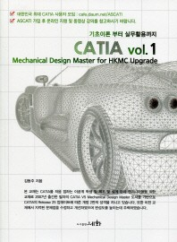 기초이론 부터 실무활용까지 CATIA vol. 1