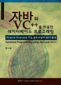 자바와 VC++를 이용한 데이터베이스 프로그래밍