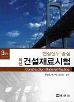 건설재료시험(현장실무 중심)(3TH EDITION)(최신)