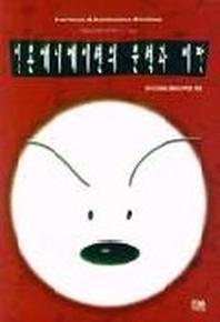 일본애니메이션의 분석과 비판(만화애니메이션연구 3 1999)