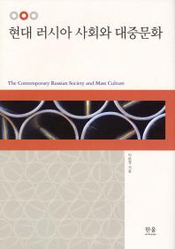 현대 러시아 사회와 대중문화