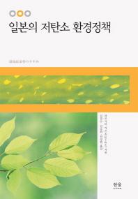 일본의 저탄소 환경정책